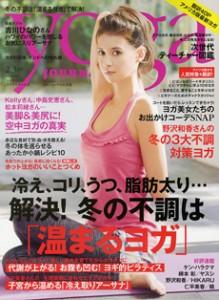 ヨガジャーナル2月号画像